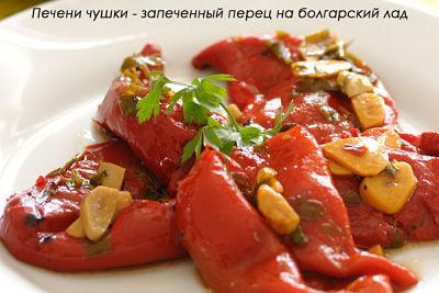 zakuska_iz_pertsev_opt1