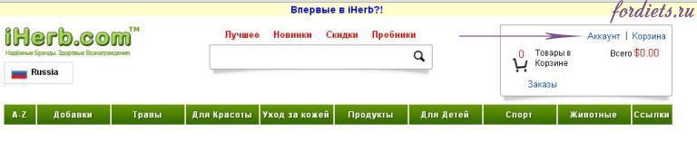 Регистрация на iHerb