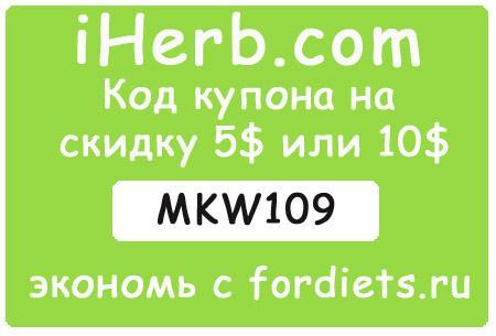 Как сделать первый заказ с iHerb (скидка по коду MKW109)