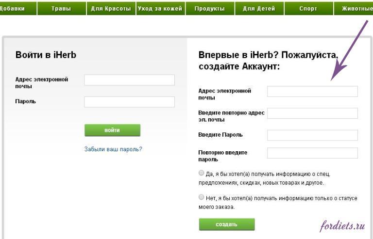 как заказать с iHerb в Россию