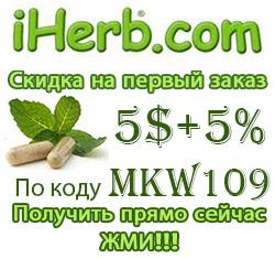 Код iHerb на скидку