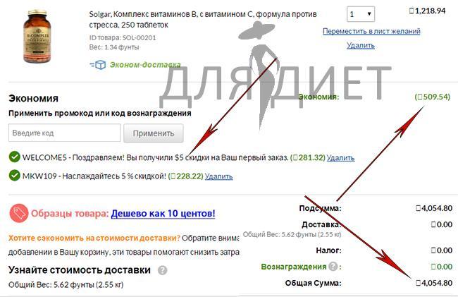 kod-ajxerb-na-skidky-1