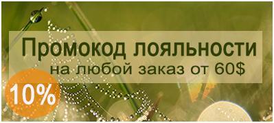 Промокоды Айхерб февраль 2020